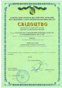 Лицензия FCI